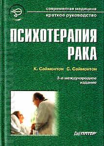 Психотерапия рака. Саймонтон Карл, Саймонтон Стефани